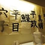 麺屋海神 - 当日のスープに使用した                             「本日のアラ」が掲示されています。