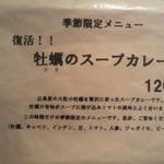 32456553 - 心_メニュー_牡蠣