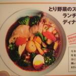 32456554 - こころ_とり野菜メニュー