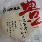 鈴円本舗 - 日間賀島のたこせんべい