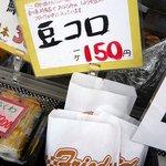 府中湖パーキングエリア 下り - 豆コロ150円を売ってます。