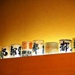 都寿司 - 店名が入った湯呑みが一杯