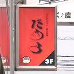 だるま - <'14/11/05撮影>看板