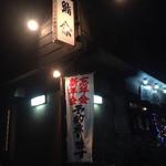 鮨兼 - 141110