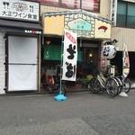 民芸そば処今井 - お店はJR大正駅の高架下です。