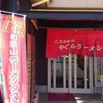 こだわりの やぐらラーメン 西ノ庄店 -