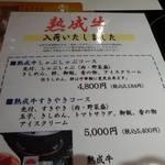 木曽路 住之江公園店 -