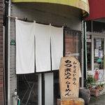 和食屋が作るもつ煮込みらーめん - 通常は夜営業しかされていないお店です。今日はたまたまのランチ営業なのだそうです。