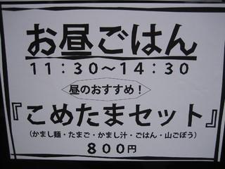 麺屋かまし - ランチセットメニュー