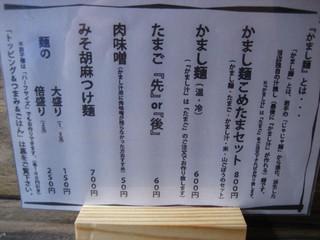 麺屋かまし - 麺メニュー