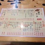 タカマル鮮魚店  3号館 - 飲み物メニュー。