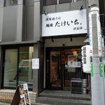 32476311 - たけいち 渋谷邸