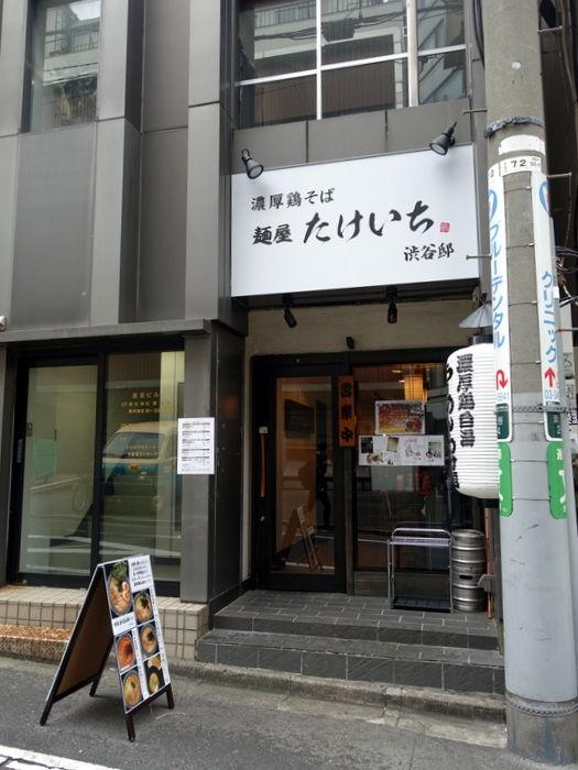 たけいち 渋谷邸