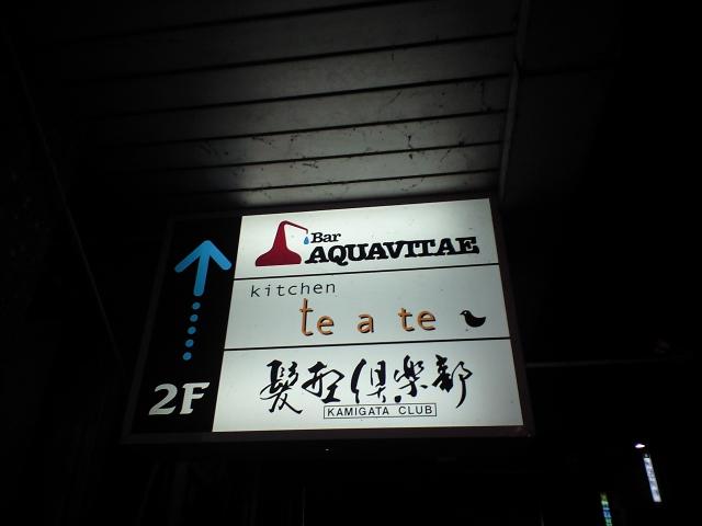 アクアビーテ name=