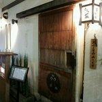 sumibiyakinomisekinnokura - 店の外観
