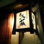 sumibiyakinomisekinnokura - 店の行燈