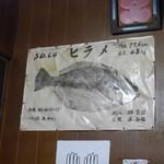 鯛安 - 魚拓