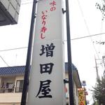 増田屋すし店 - 141111