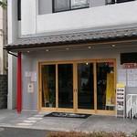東京ポーク神社 - 東京ポ~ク神社 本店 @西葛西
