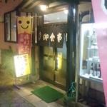 かなめ食堂 - 店の外観