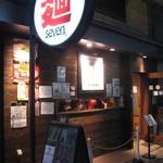 麺と心 7 - 2014年11月10日訪問