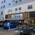 丸亀製麺 - 丸亀製麺名古屋丸の内店
