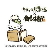 食パン本舗 - 当店の食パンとキティが夢のコラボ!