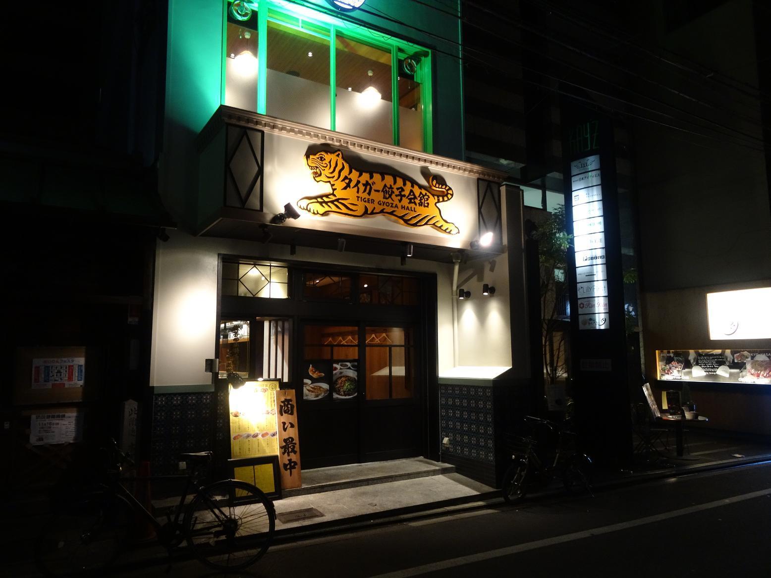 タイガー餃子会館 四条烏丸店