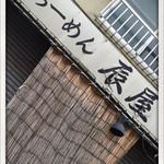 らーめん 辰屋 - 2014.11