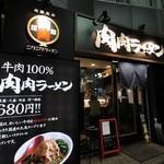 肉肉ラーメン - 牛肉100%肉肉ラーメン