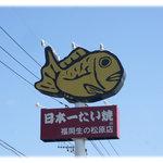 Nihonichitaiyaki - 看板