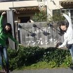 アンプレシオン - ←2014.11