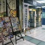 和民 - エスパティオ1Fのお店です