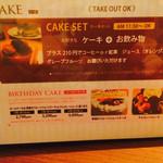 32511893 - ケーキセットの紹介