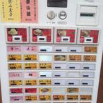 ラーメン慶次郎 - 21 券売機