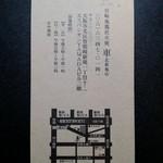 Kuruma - お店の名刺
