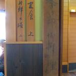 柳光亭 - 歴史を感じる看板とメニュー