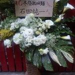 ASIAN BOWL 冬蔭激城麺 - 某芸能人のお祝いのお花
