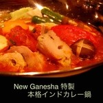 ニューガネーシャ - 料理写真:冬季限定!辛さを選べる専門店のカレー鍋です!一人前¥1750(税込)