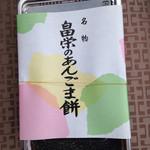 32539382 - あんごま餅(620円)