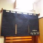 日本酒バー オール・ザット・ジャズ - 入り口にかかる味のある暖簾
