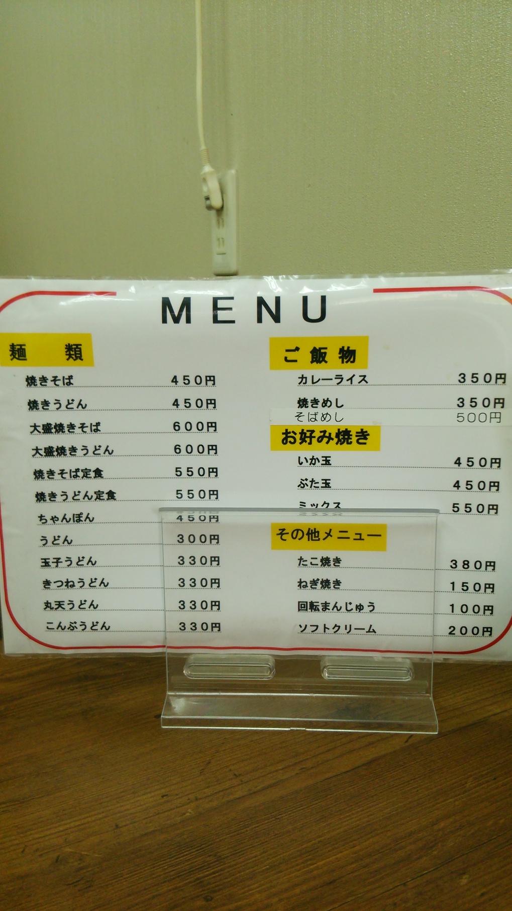 たこ吉食堂