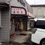 Miyoshishokudou -