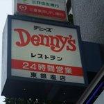 デニーズ - 看板