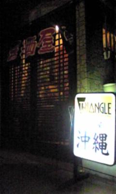 居酒屋 沖縄 name=