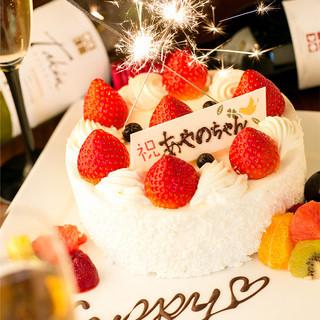 ◆無料特典◆ケーキ無料贈呈♪