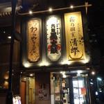 九州黒太鼓 - わらやき屋、九州黒太鼓、霧乃個室清郎の3店舗
