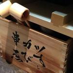 串カツ ゑびす - 2種ソース(スパイシーな辛口ソース、見産徳佐リンゴ甘口ソース)