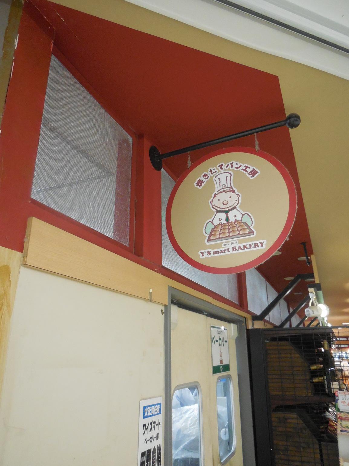 ワイズマート ベーカリー 市川シャポー店