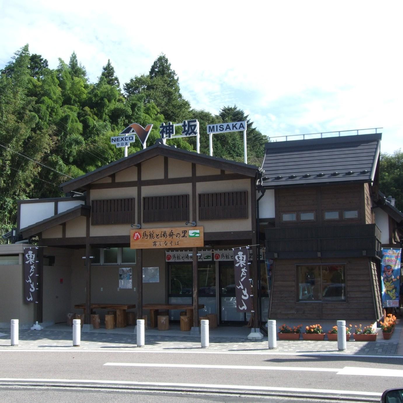 神坂パーキングエリア(上り線)フードコート